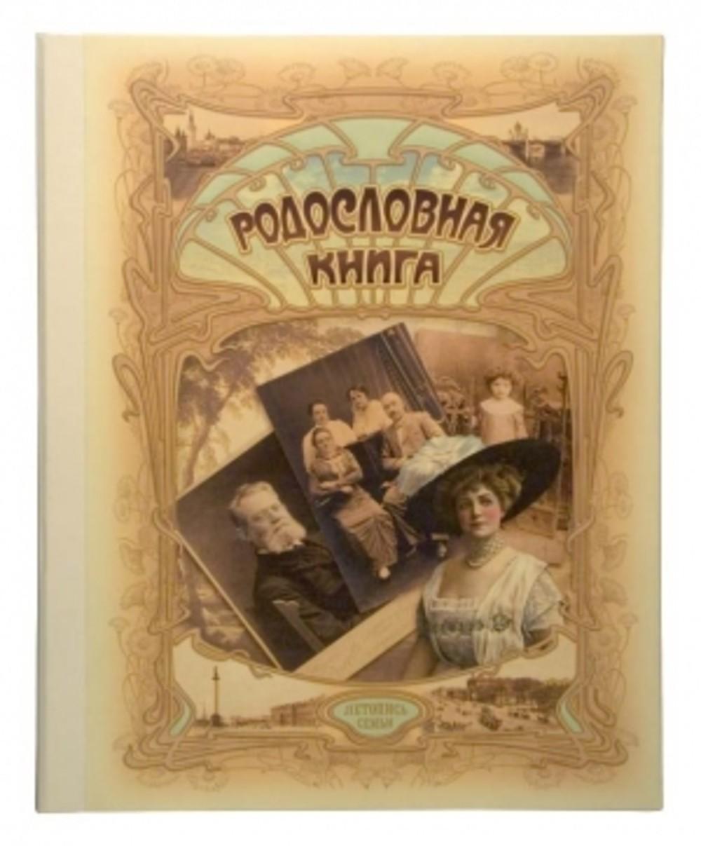 Родословная книга «Серебряный век» светлый альбом