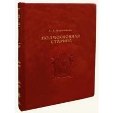 Подарочная книга Мартынова А. А. Подмосковная старина