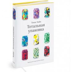 Книга «Тотальная упаковка»