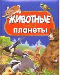 Энциклопедия «Животные нашей планеты»