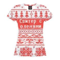 Женская футболка Новый год. Свитер с оленями