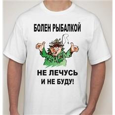 Мужская футболка Болен рыбалкой