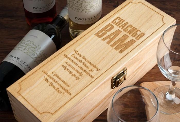 Коробка для вина с гравировкой Спасибо Вам