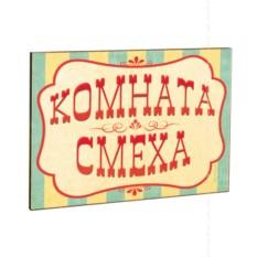 Табличка на дверь (мдф) Комната смеха