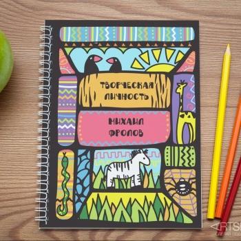 Именная тетрадь Для творчества