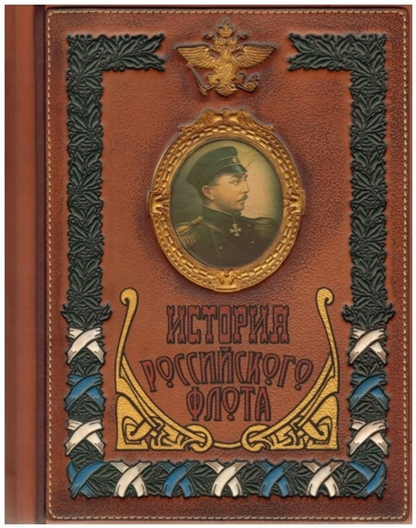 Подарочное издание в футляре История российского флота