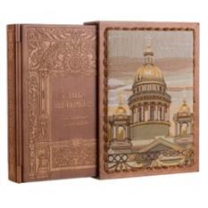 Подарочная книга Санкт-Петербург. История города