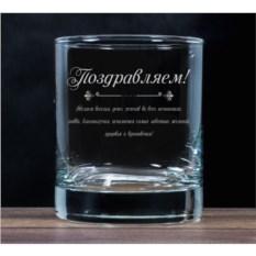 Бокал для виски с гравировкой Поздравительный