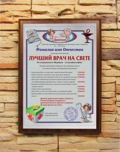 Подарочный диплом Лучший врач на свете