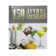 Книга с рецептами 150 лучших коктейлей
