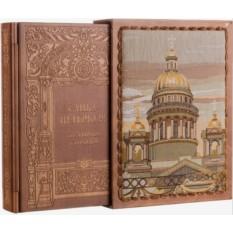 Книга Санкт-Петербург. История города (дерево в футляре)