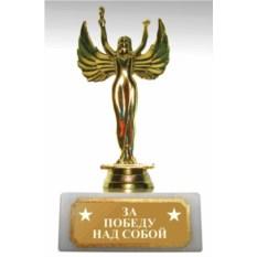 Наградная статуэтка За победу над собой