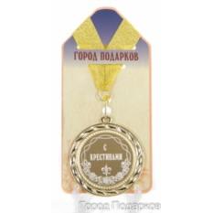 Подарочная медаль С крестинами