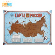 Карта России со стирающимся слоем