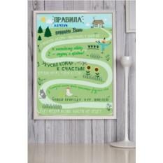 Постер в раме с Вашим текстом Правила деревни