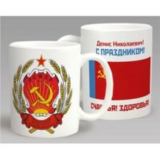 Именная подарочная кружка «РСФСР»
