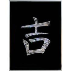 Картина Иероглиф