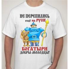 Мужская футболка  Не перевелись еще на Руси Богатыри