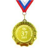 Подарочная медаль С годовщиной свадьбы (37 лет)