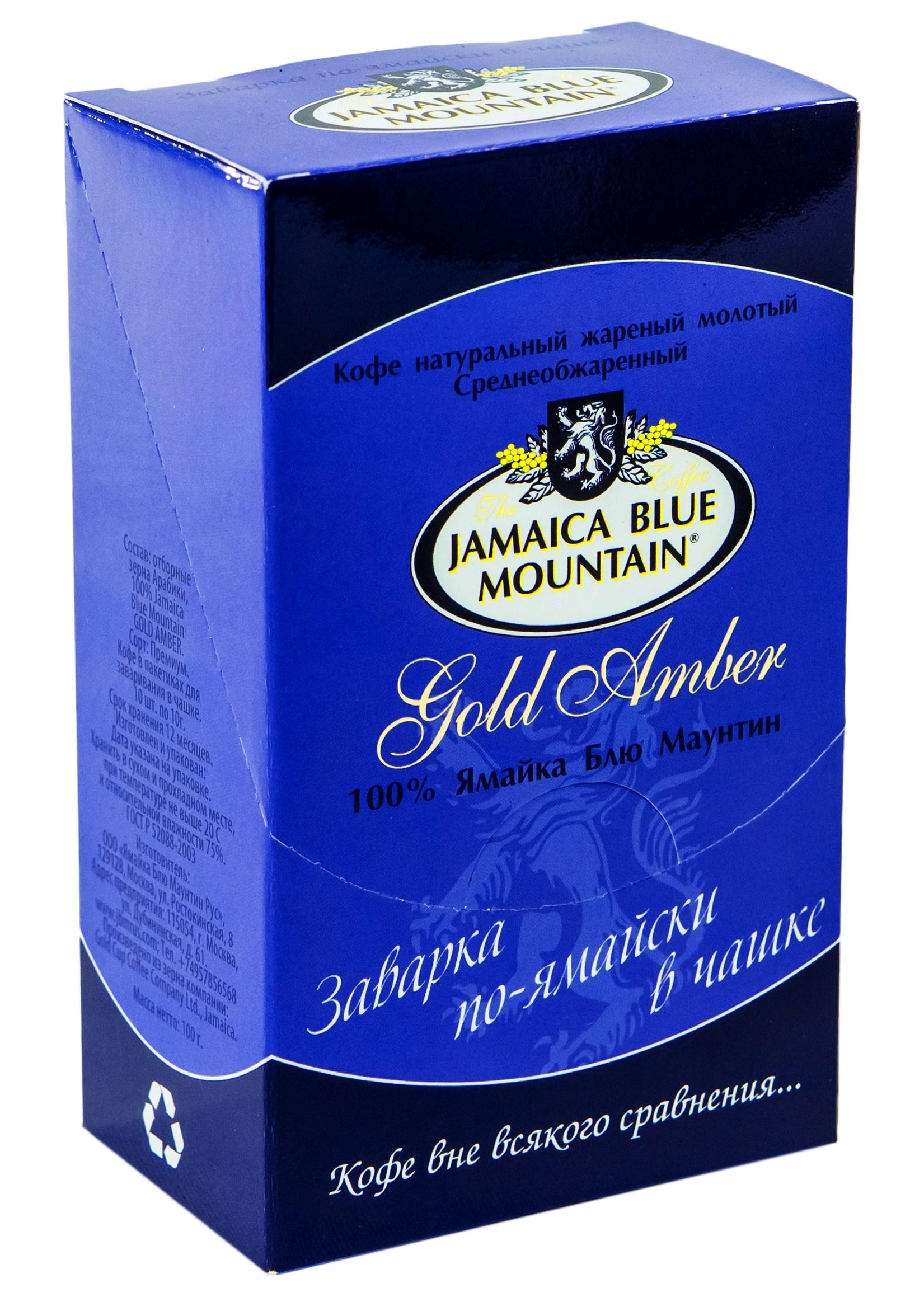 Кофе Ямайка Блю Маунтин Gold Amber, молотый, 10x10 г, (100 г)