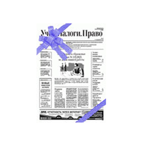 Подписка на газету «Учет. Налоги. Право»