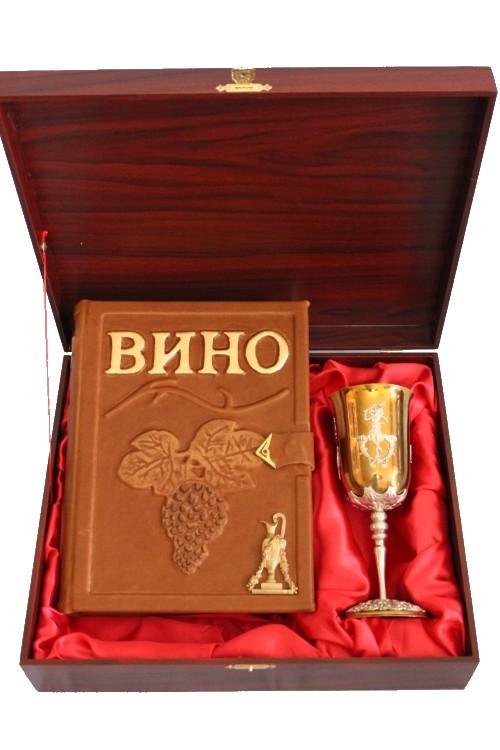 Подарочное издание в футляре Вино