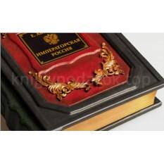 Подарочная книга Лучшие вина мира