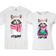 Парные футболки Ходим парой