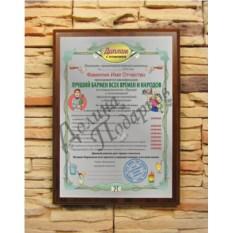 Подарочный диплом Лучший бармен всех времен и народов