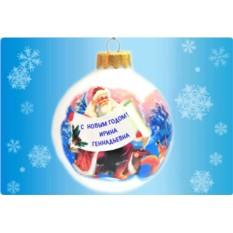 Именной елочный шар «С Новым годом!»