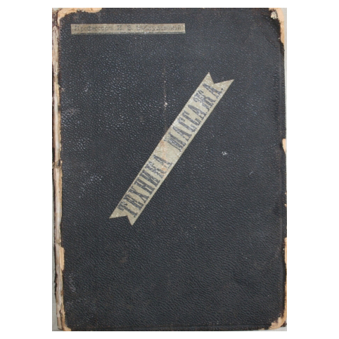 Книга «Техника массажа»