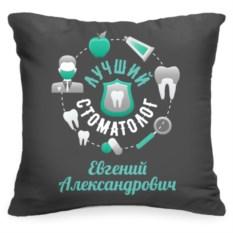 Именная подушка «Лучший стоматолог»