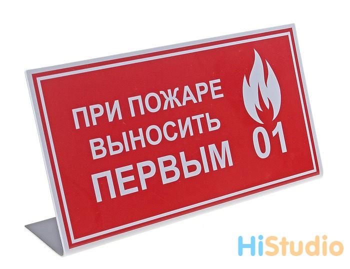 Табличка на стол При пожаре выносить первым
