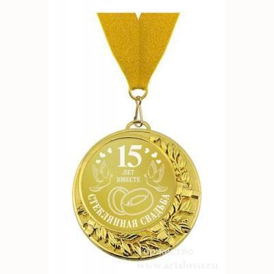 Медаль «Стеклянная свадьба! 15 лет»