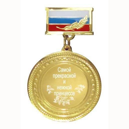Орден «Самой прекрасной и нежной принцессе»