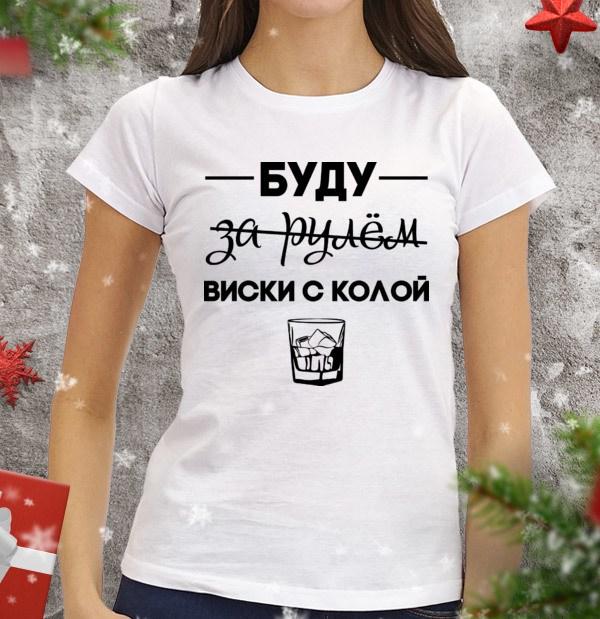 Женская футболка За рулем