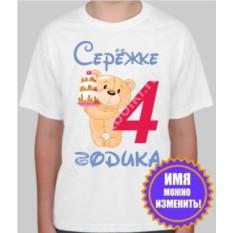 Детская футболка на 4 годика с именем мальчика