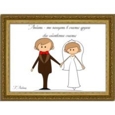 Свадебный плакат Любовь - это..., в раме