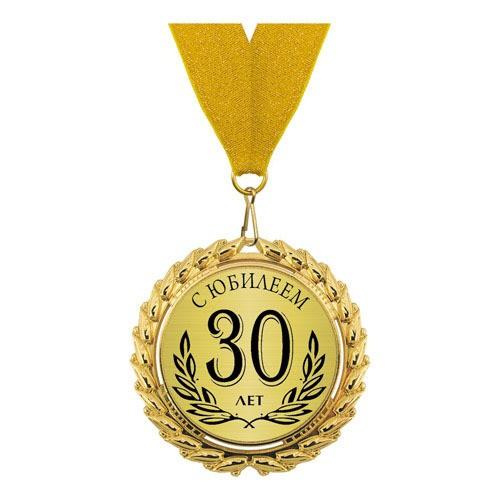 Медаль «С юбилеем 30 лет»