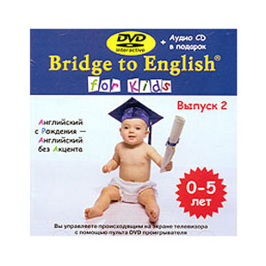 «Bridge To English For Kids». Выпуск 2 (DVD)