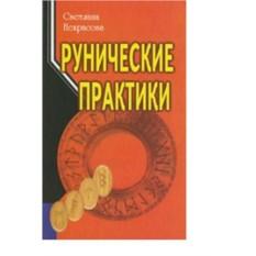 Книга Рунические практики