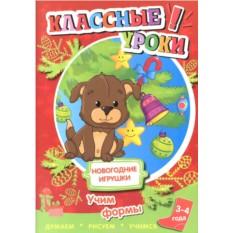 Детская книга Новогодние игрушки. Учим формы