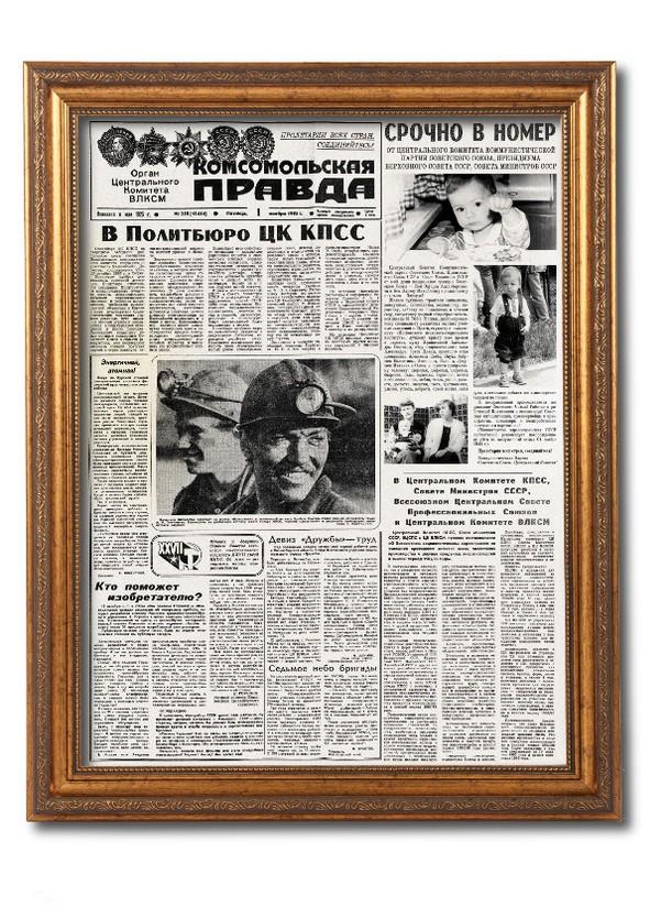 Поздравительная газета на день рождения 35 лет, Классик
