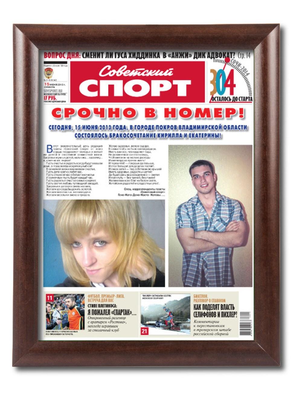 Поздравительная газета Советский спорт на свадьбы