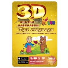 Живая 3D раскраска Три медведя