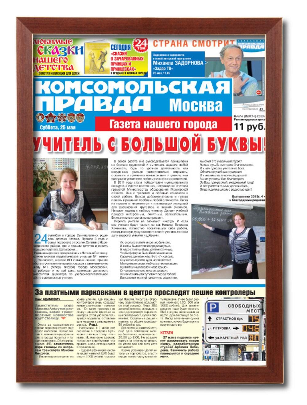 вера религия поздравления сельской газете больших