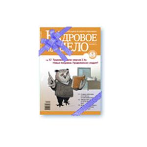 Подписка на журнал «Кадровое дело»