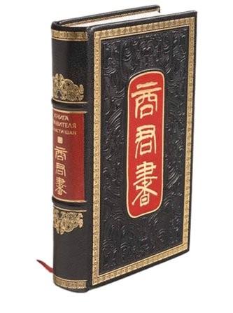 Книга Книга правителя области Шан Шан Ян