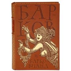 Книга Барков и барковиана