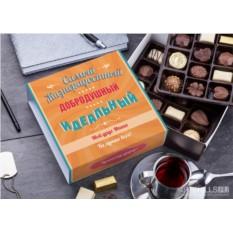 Бельгийский шоколад в подарочной упаковке Настоящему другу